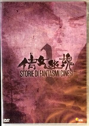 Storie di fantasmi cinesi 1