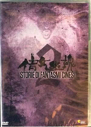 Storie di fantasmi cinesi 2